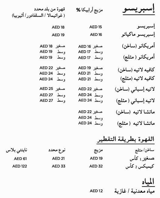 Arabica Menu3