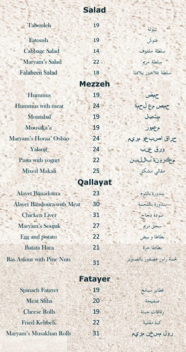 Bait Maryam Menu1