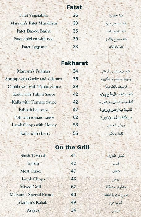 Bait Maryam Menu2