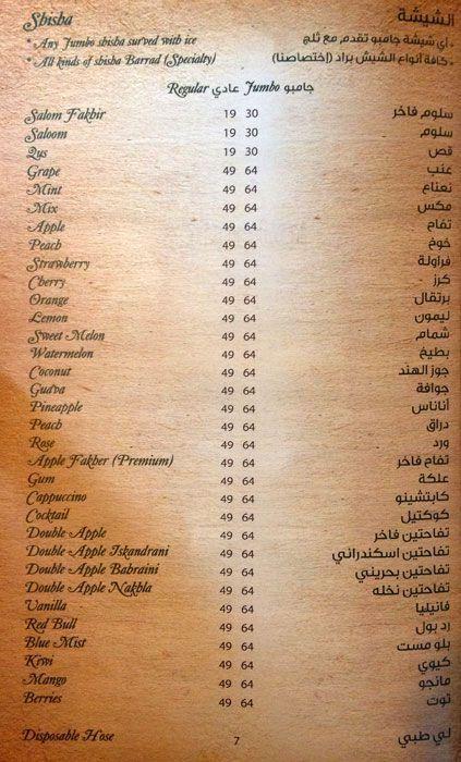 Kana Cafe Menu8