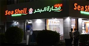 Seashell Restaurant Thumbnail